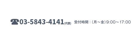 03-5423-0236 受付時間:(月〜金)9:00〜17:00