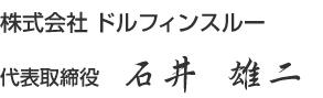 株式会社ドルフィンスルー 代表取締役 石井雄二